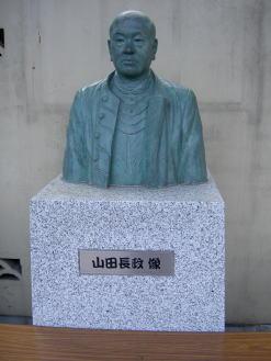 長政 山田